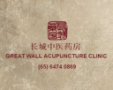 Great Wall Acupuncture Clinic Photos