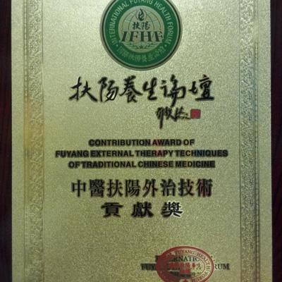 53ec6c47cd8267b75faeb408_awardfuyang1_thumbnail.jpg