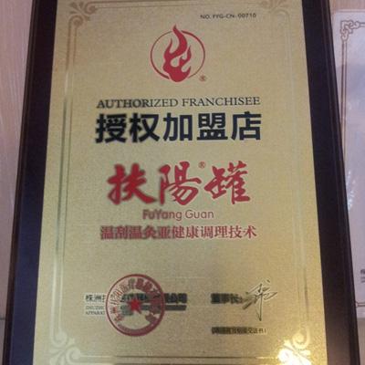 53ec6bdacd8267b75faeb400_awardfuyang3_thumbnail.jpg